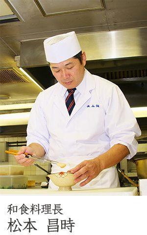 和食料理長 松本昌時