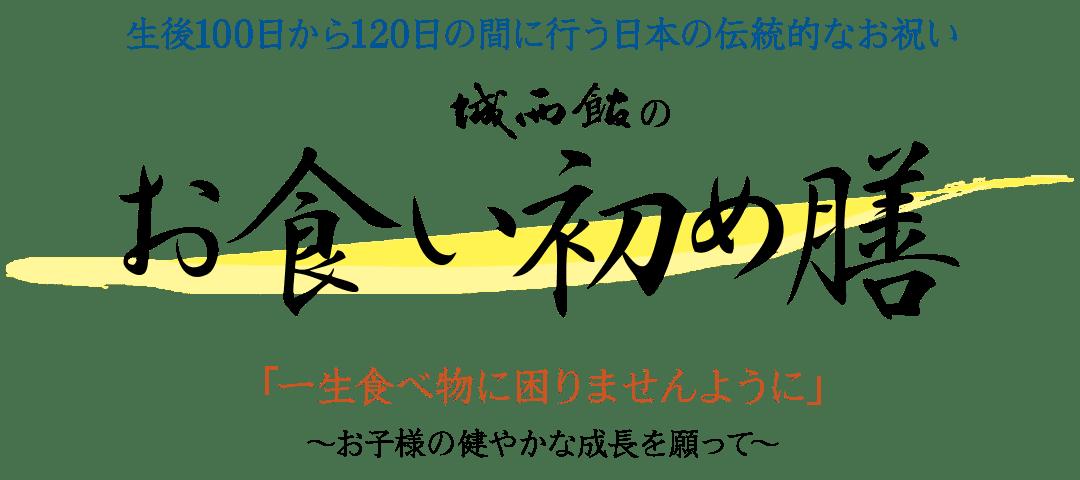 城西館のお食い初め膳 〜 生後100日から120日の間に行う日本の伝統的なお祝い/一生食べ物に困りませんように 〜
