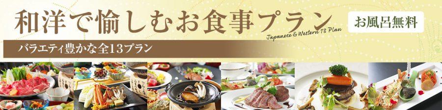 和洋で愉しむお食事プラン