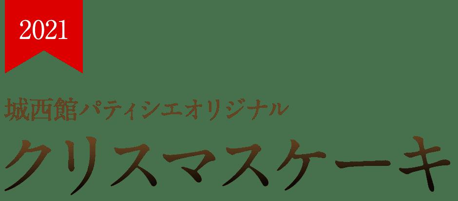城西館パティシエオリジナル クリスマスケーキ2021
