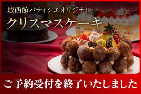 城西館パティシエオリジナル クリスマスケーキ