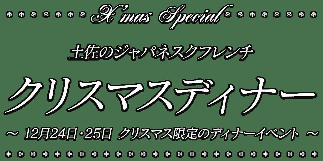 クリスマスディナー 〜 12月24日・25日 高知のクリスマス限定レストラン 〜
