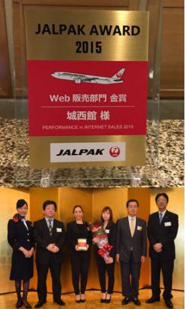 JALパックアワード2015受賞