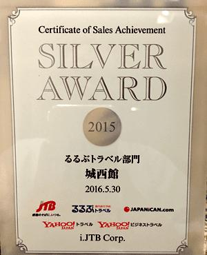 るるぶアワード2015受賞