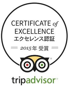 トリッピアドバイザーセクセレンス認証2015