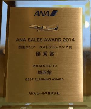 ANAセールスアワード2014にてシルバー賞受賞