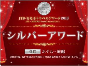 るるぶアワード2014シルバー賞受賞