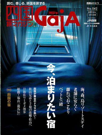 Gaja四国旅マガジンで紹介いただきました!