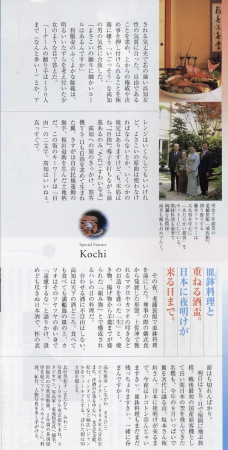 JAL機内誌の 「SKY WARD」にて皿鉢料理と当館大女将ファミリーをご紹介いただきました。