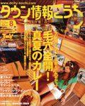平成18年8月1日  タウン情報こうち8月号カレー特集でご紹介いただきました。