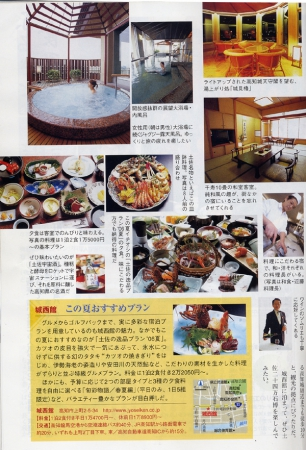旅行読売8月号にて「土佐二十四万石博」におすすめの宿としてご紹介いただきました。