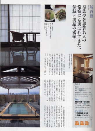 UFJカードマガジン6月号「おいしいニッポン」でご紹介いただきました。