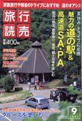平成17年8月 旅行読売9月号「四国特集」に掲載