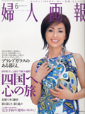 平成17年6月「婦人画報」に掲載されました。