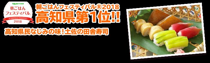 朝ごはんフェスティバル®2018 高知県第1位!! 高知県民なじみの味!土佐の田舎寿司