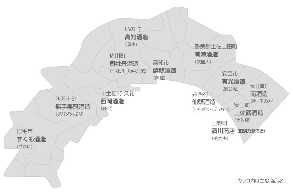 土佐の酒蔵・酒造場マップ