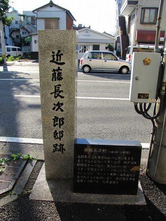 近藤長次郎の石碑