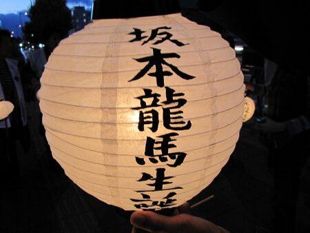 毎年11月15日には、坂本龍馬生誕地で『龍馬生誕祭』が行われます。