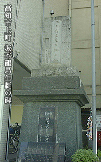高知市上町 坂本龍馬生誕の碑