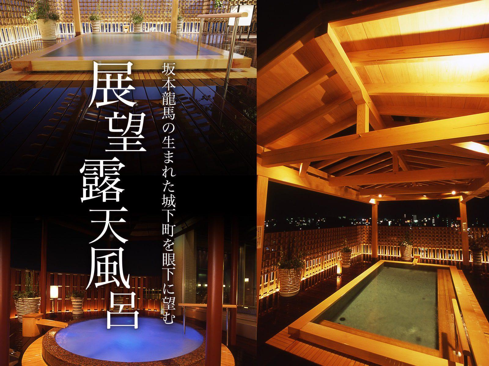 坂本龍馬の生まれた城下町を眼下に望む展望露天風呂
