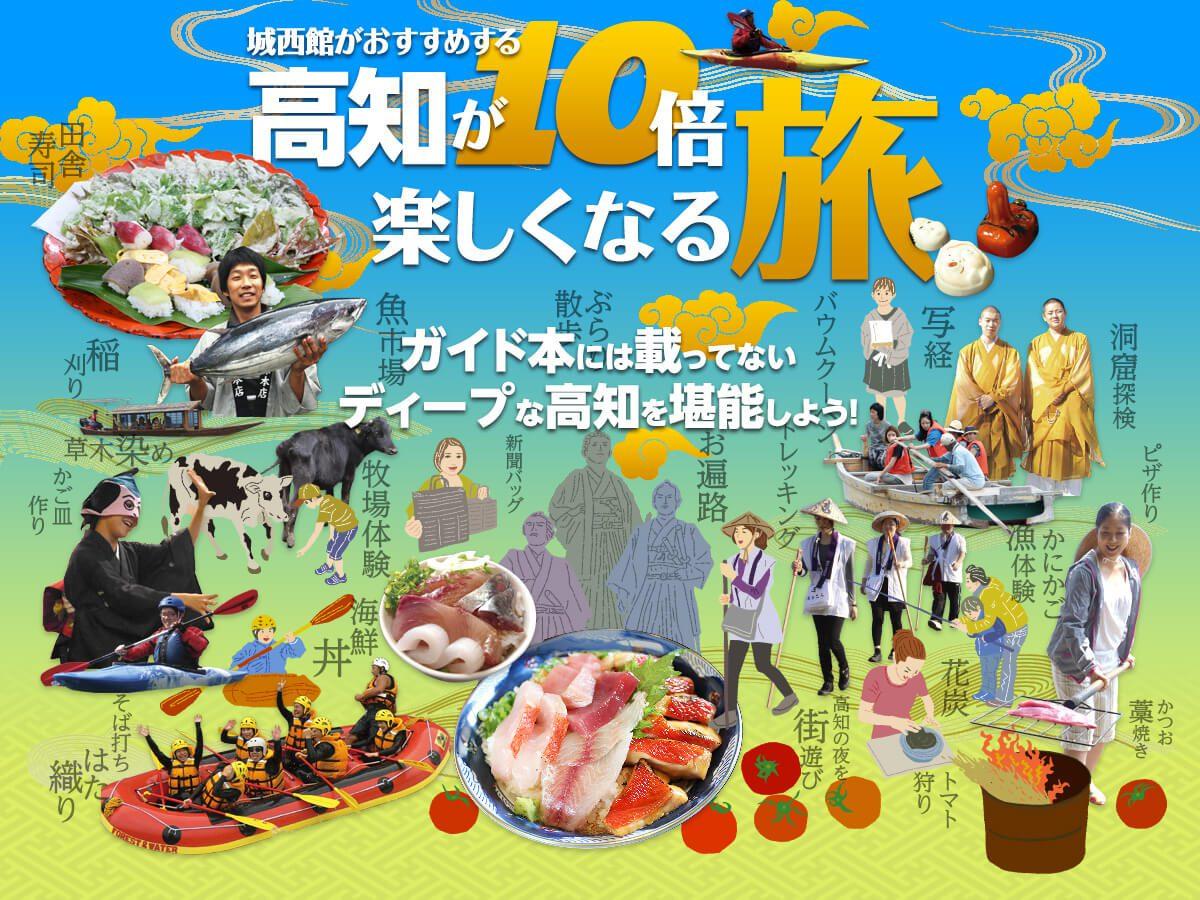 高知の観光は城西館オリジナルの体験型オプショナルツアー/ガイド本には載っていないディープな高知を堪能しよう!