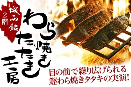 炎舞う豪快な鰹のわら焼きタタキの実演!城西館2階「わら焼きタタキ工房」