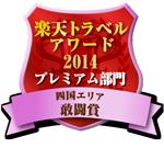 2014敢闘賞