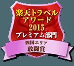 2015 四国エリア プレミアム部門 敢闘賞