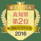 朝ごはんフェスティバル2016 高知県第2位