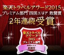 楽天トラベルアワード2015 プレミアム部門 四国エリア 敢闘賞 2年連続受賞
